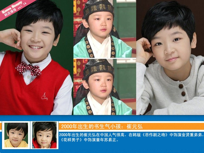 清新/韩国童星初长成清新小萝莉瞬间性感