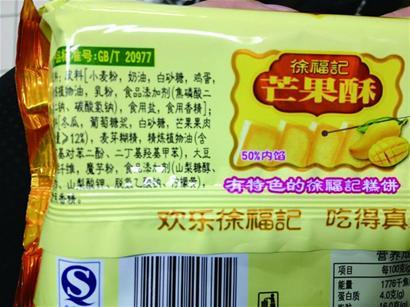 徐福记芒果酥:含抗氧化剂
