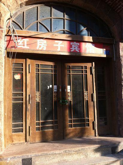你知道青岛的红房子宾馆吗