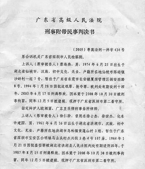 广东省高级人民法院改判的法律文书。周来凤供图