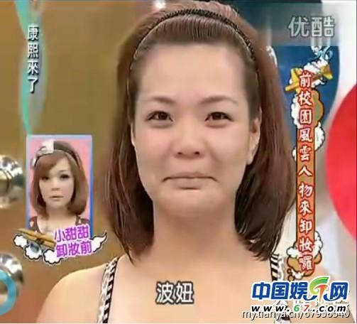 美女明星《康熙来了》大胆卸妆真容曝光