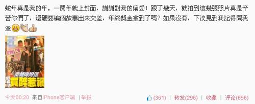 刘嘉玲讽刺香港媒体