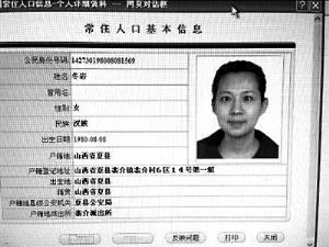 热点新闻再追踪:曝房爷免职期间警车私用(图)