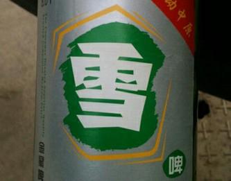 金星啤酒假冒雪花啤酒 涉嫌商标侵权被查封