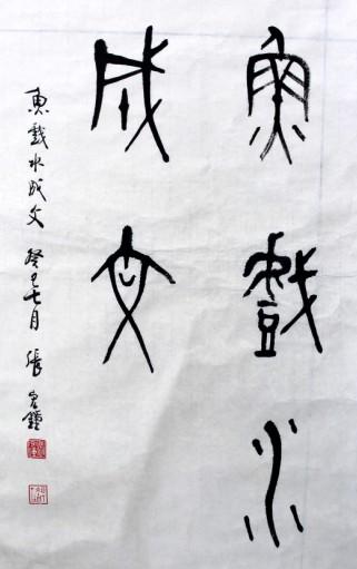张宏钟书法赏析 研习金文秦篆书风古雅静穆