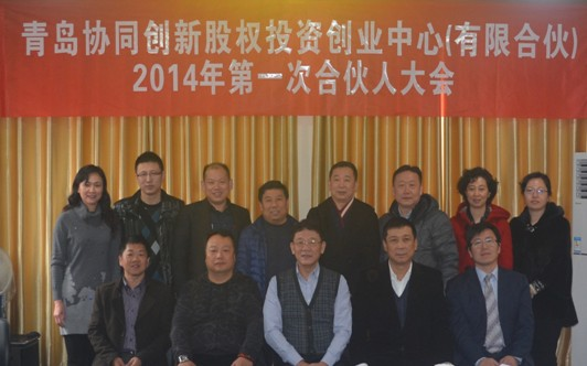 青岛协同创新股权投资创业中心创投基金运行
