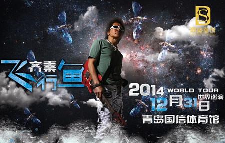 2014齐秦青岛演唱会
