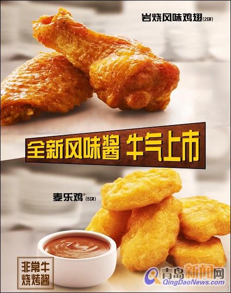 致敬全球创新60周年 麦当劳牛肉新菜单惊喜上市