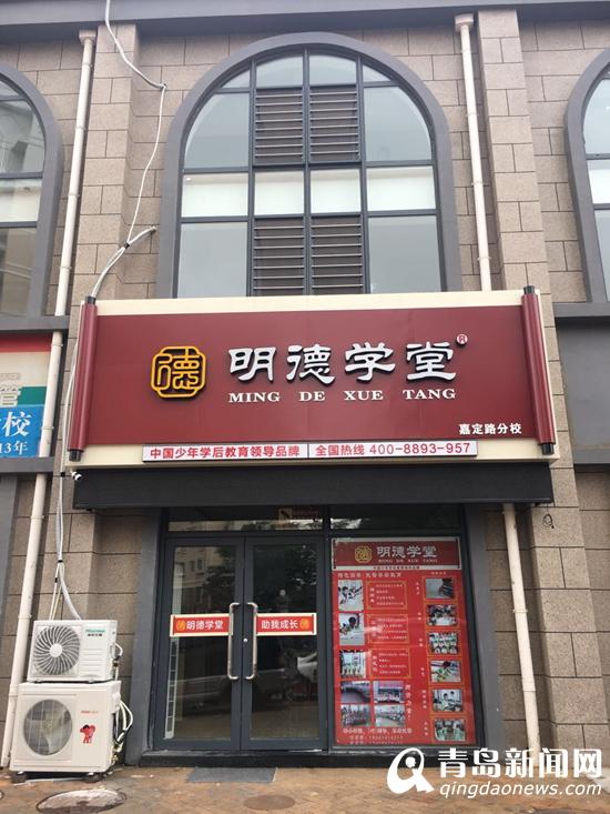 明德学堂嘉定路小学校区8月23日盛大开业 - 青岛新闻网