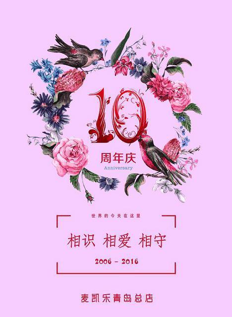 """""""我们的十年""""—麦凯乐青岛总店十周年庆优惠活动"""