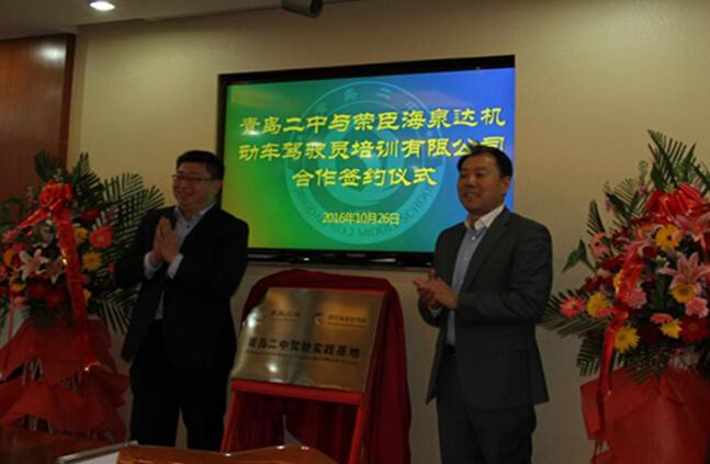 荣臣海泉达与青岛二中校企联谊 合作谋发展