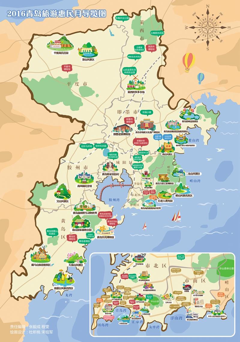 2016青岛旅游惠民月手绘导览图发布 画风卡通引发关注