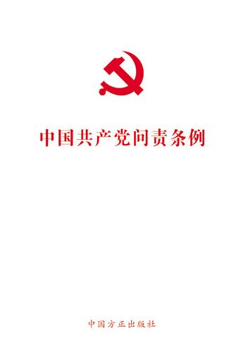 《中国共产党问责条例》单行本出版