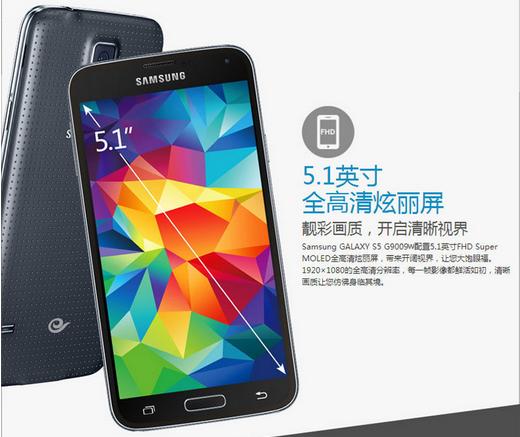 三星s5电信版支持4g_直降近千元 三星S5电信4G版低价来袭 - 青岛新闻网