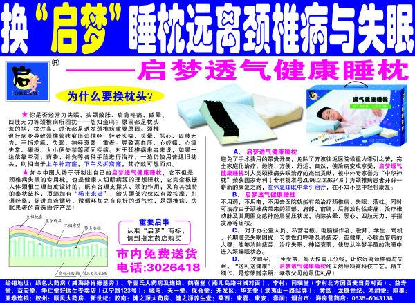 启梦 睡枕结构图