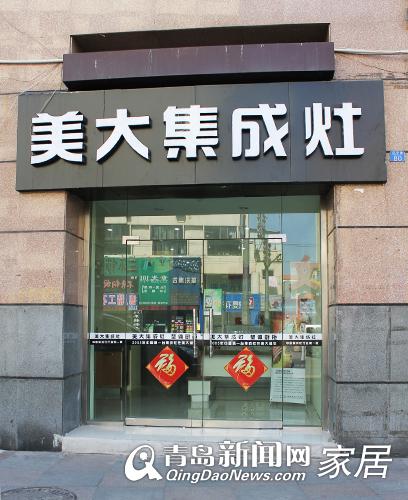 美大集成灶位于青島裝飾城的店面