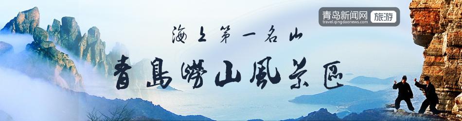 青島嶗山風景區