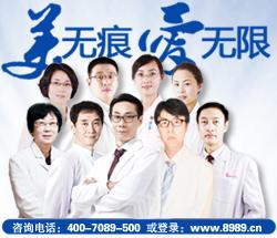 青岛整形医院联系方式