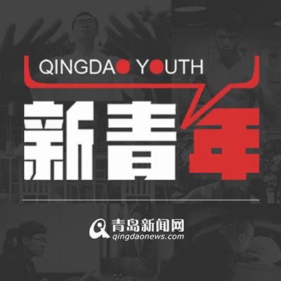 新青年—用镜头记录别样青春—青岛亚博国际网原创栏目